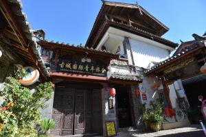 Photo of Lijiang Ancient Town International Youth Hostel