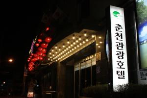 Photo of Chuncheon Tourist Hotel