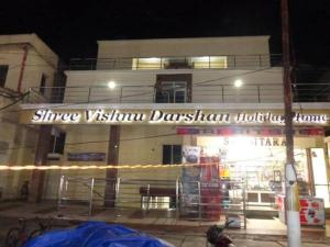 Photo of Shree Vishnu Darshan Holiday Home