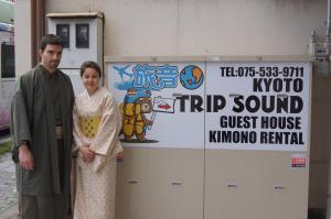 Photo of Trip Sound
