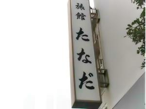 Photo of Ryokan Tanada