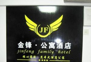 Photo of Jinfeng Family Hotel