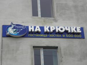 Photo of Hostel Na Kryuchke