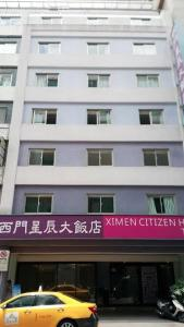 Photo of Ximen Citizen Hotel