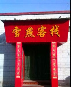 Photo of Xueyan Inn