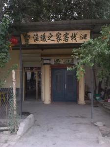 Photo of Dunhuang Warm Home Inn