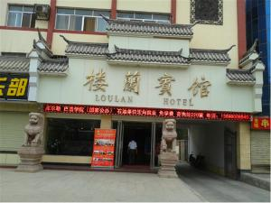 Photo of Dunhuang Loulan Hotel