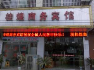 Photo of Guihuang Business Hotel