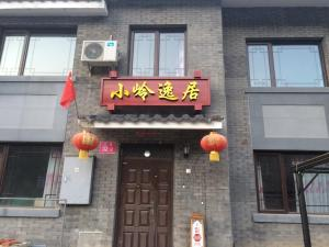 Photo of Beijing Xiaolingyiju Inn