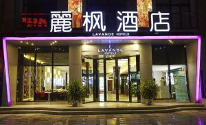 Photo of Lavande Hotel Zhuhai Gongbei Port Of Entry