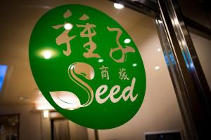 Photo of Seed Hotel