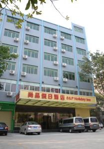 Photo of S&P Holiday Inn Guangzhou(Airport 1 Branch)