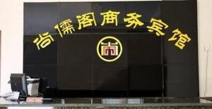Qufu Shangruge Business Hotel, Hotels  Qufu - big - 15