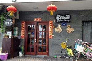 Photo of Lingzhijia Youth Hostel Hangzhou