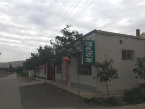 Photo of Green Countryside Inn Shapotou