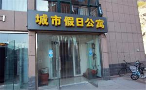 Photo of Chengde City Holiday Apartment