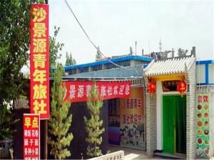 Photo of Shajingyuan Youth Hostel