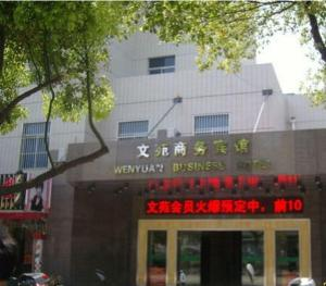 Photo of Wenyuan Business Hotel