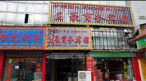 Photo of Guohao Business Inn