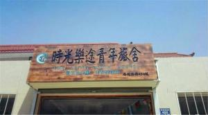 Photo of Jiating Youth Hostel Zhongwei Shiguang Letu Branch