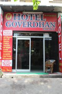 Photo of Hotel Goverdhan Palace