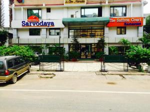 Photo of Hotel Sarvodaya