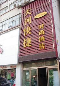 Photo of Tianhe Fashion Express Hotel