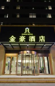 Photo of Xi'an Jinhao Boutique Hotel