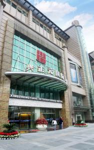 Photo of Xi'an Xingzhengyuan International Hotel