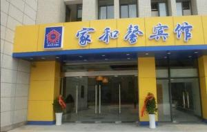 Photo of Changzhou Jiahexin Hotel