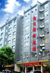 Photo of Wudangshan Xin'ning Business Hotel