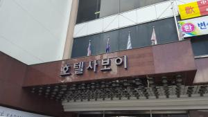 Hotel Savoy, Hotels  Changwon - big - 1