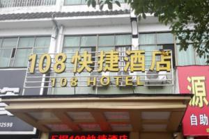 Photo of Wuyuan 108 Express Hotel