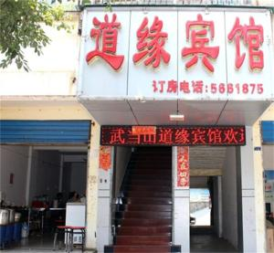 Photo of Daoyuan Inn