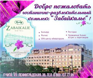 Photo of Hotel Zabaykalie