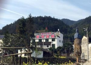 Photo of Wuyuan Jiangling Junyue Guesthouse