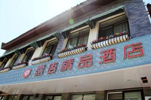 Photo of Chengde Luyu Boutique Hotel