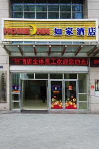 Photo of Home Inn Wuhan Guanggu Minzu Avenue