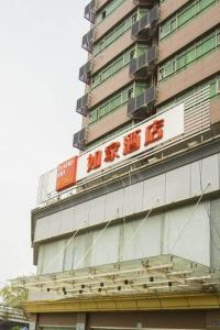 Photo of Home Inn Wuhan Yellow Crane Tower Shouyi Park