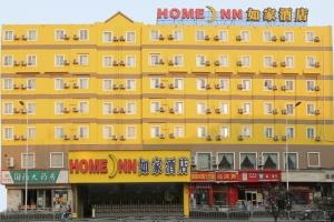 Photo of Home Inn Zhengzhou Wenhua Road Dongfeng Road