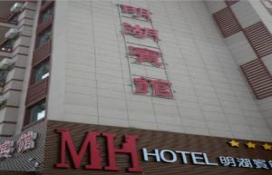 Photo of Changbai Mountain Minghu Hotel