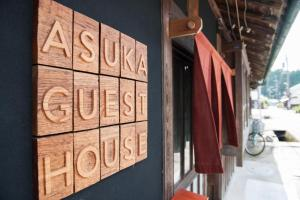 Photo of Asuka Guest House