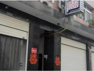 Photo of Hongsheng Guest House