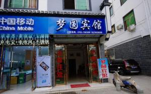 Photo of Mengyuan Hotel