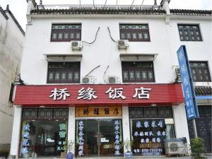 Photo of Wu Yuan Qing Hua Town Qiao Yuan Inn