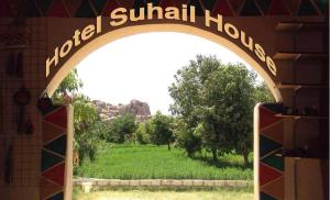 Photo of Sihel Guest House