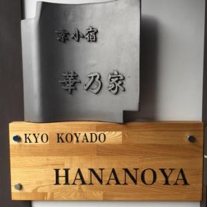 Photo of Hananoya House