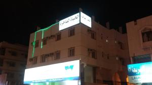Photo of Al Hayat Al Fakerah