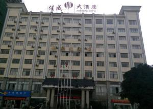 Photo of Luoping Jiacheng Hotel
