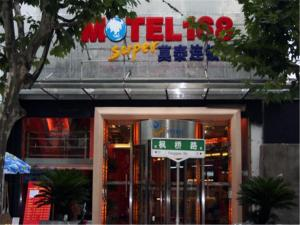 Motel Shanghai Caoyang New Village Fengqiao Road Metro Station, Hotels  Shanghai - big - 1